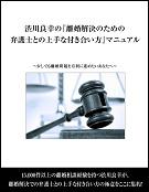 離婚解決のための弁護士との上手な付き合い方