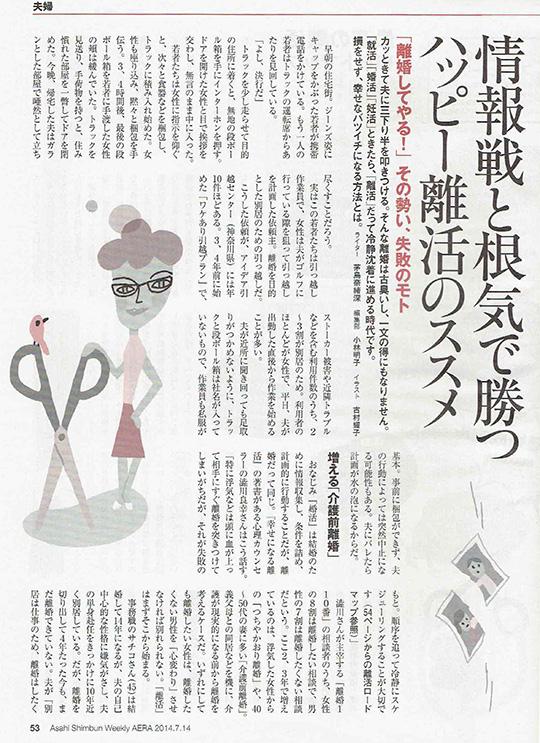 『情報戦と根気で勝つハッピー離活のススメ』という記事で取材を受け、記事および詳細なチャートが掲載されました。