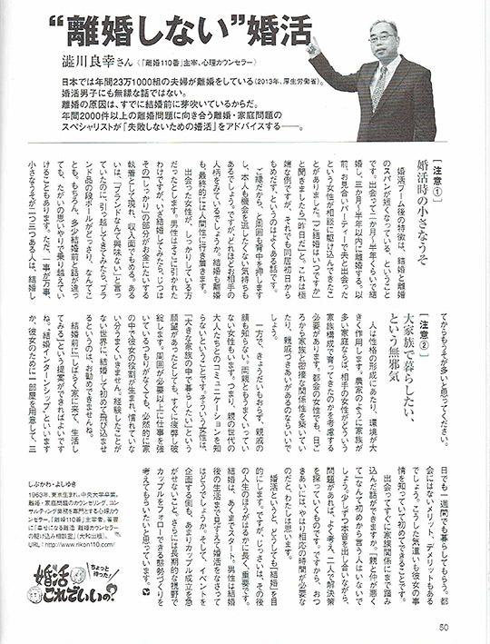 """JA「地上」 2014年9月1日発行にて『""""離婚しない""""婚活』という特集記事で取材を受け、コメントをさせていただきました。"""