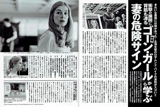 『「ゴーン・ガール」から学ぶ妻の危険サイン』という特集記事で取材を受け、コメントをさせていただきました。