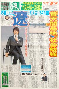 夕刊フジ2009年12月9日付