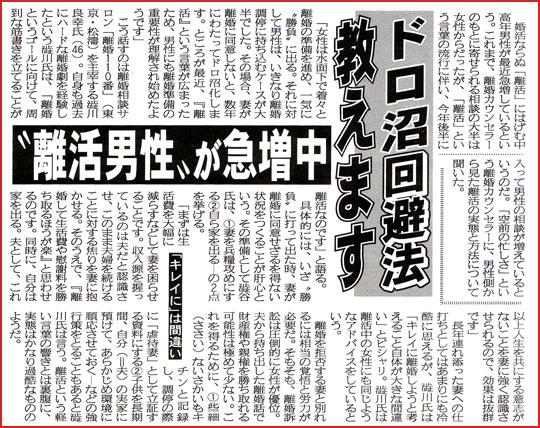 夕刊フジ2009年12月9日付刊にて『離活男性が急増中ドロ沼回避法教えます』という記事で取材を受け、コメントをさせていただきました。