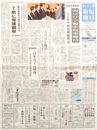 毎日新聞2009年12月17日付