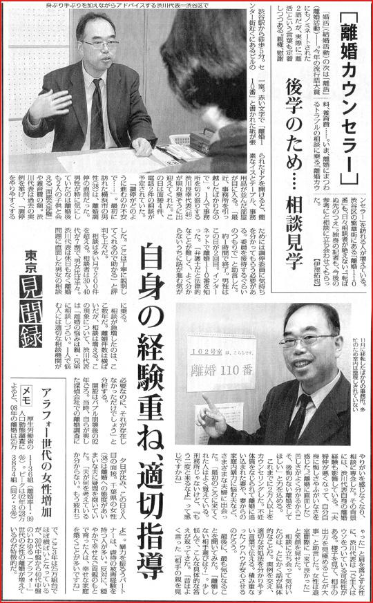 毎日新聞2009年12月17日付刊にて『東京見聞録』という記事で取材を受け、コメントをさせていただきました。