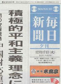 毎日新聞2013年12月17日発売夕刊