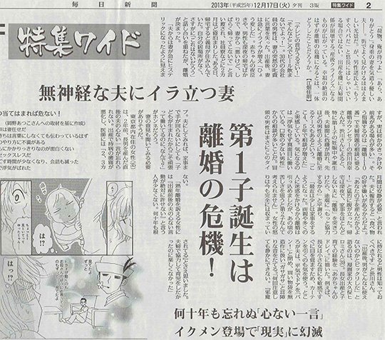 毎日新聞 2013年12月17日発売夕刊にて『特集ワイド「第1子誕生は離婚の危機」』という記事で取材を受け、コメントをさせていただきました。