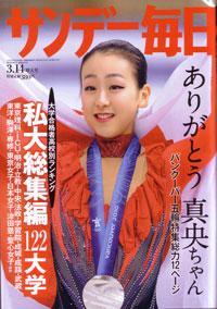 サンデー毎日2010年3月14日号