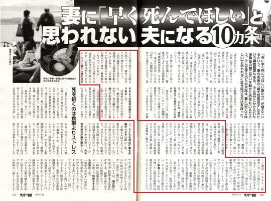 サンデー毎日2010年3月14日号にて『介護前離婚-妻たちの決断』という記事で取材を受け、コメントをさせていただきました。