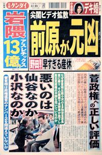 日刊ゲンダイ2010年11月10日刊