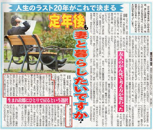 日刊ゲンダイ2010年11月10日刊にて『定年後も妻と暮らしたいですか』という記事で取材を受け、コメントをさせていただきました。