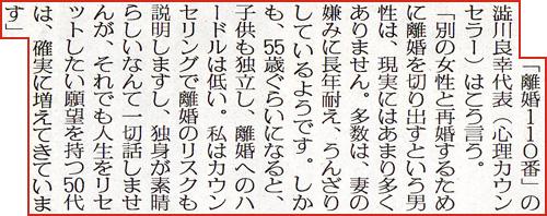 日刊ゲンダイ2010年11月10日刊にて『年収分のキャッシュがあるなら離婚しよう』という記事で取材を受け、コメントをさせていただきました。
