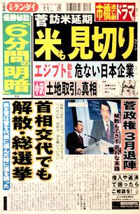 日刊ゲンダイ2011年2月1日刊