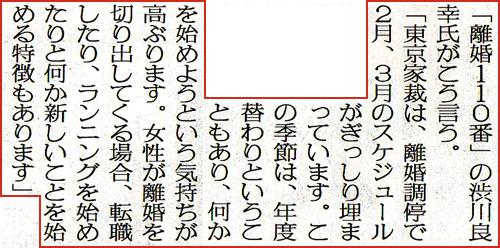 日刊ゲンダイ2011年2月1日刊にて『年収分のキャッシュがあるなら離婚しよう』という記事で取材を受け、コメントをさせていただきました。