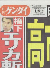日刊ゲンダイ2015年4月7日