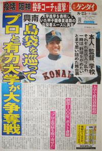 日刊ゲンダイ2010年8月24日刊