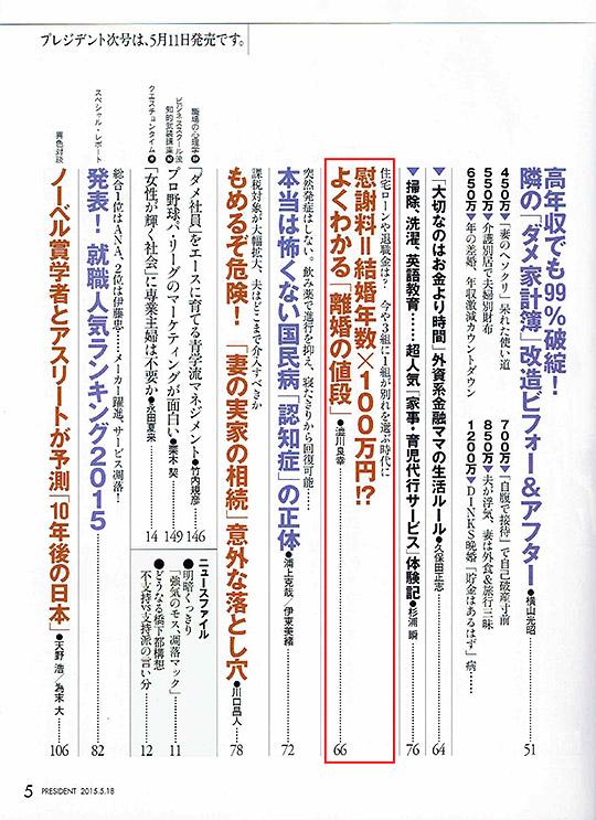 プレジデント2015年4月27日発売にて『よくわかる「離婚の値段」』という特集記事で取材を受け、コメントをさせていただきました。