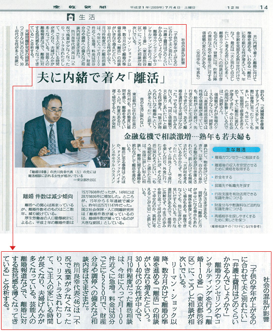 産経新聞2009年7月4日付朝刊の取材を受けました。『夫に内緒で着々「離活」』