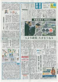 産経新聞2009年7月4日付朝刊