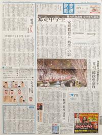 産経新聞2009年12月1日刊