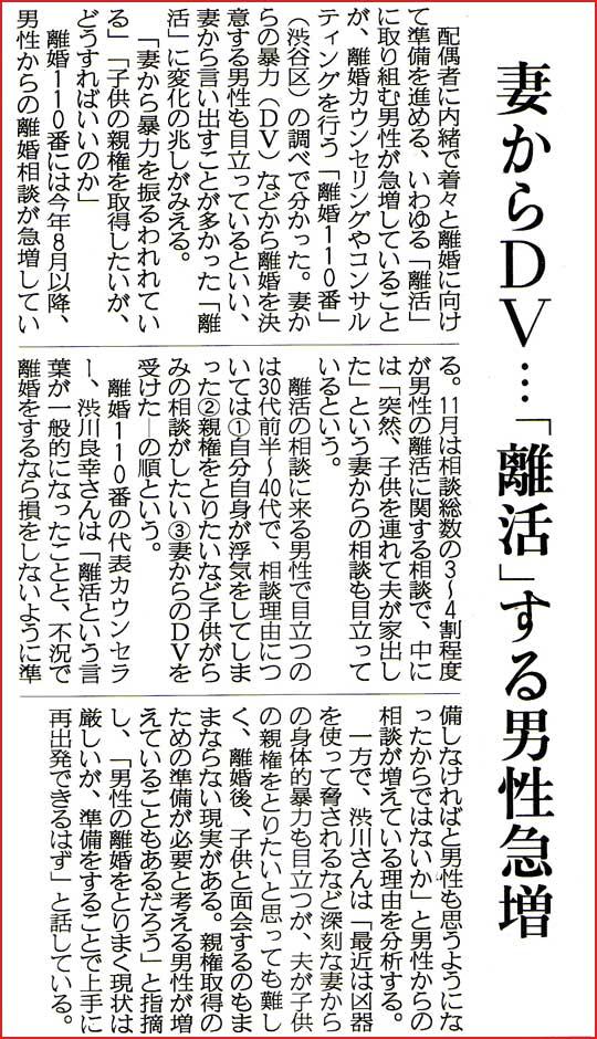 産経新聞2009年12月1日刊にて『妻からDV…急増する「離活」男性』という記事で取材を受け、コメントをさせていただきました。