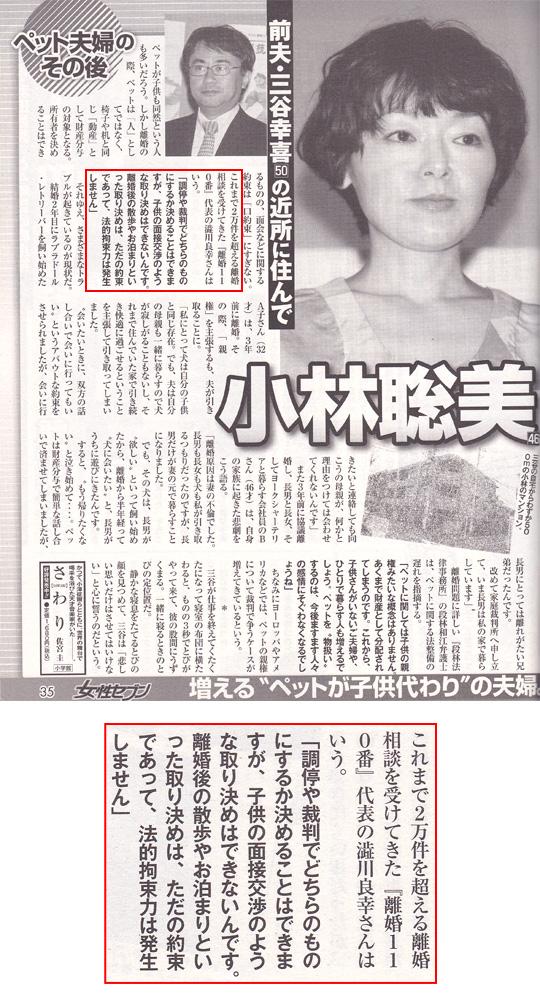 『女性セブン』10月27日付記事に離婚チャートを制作提供しました。