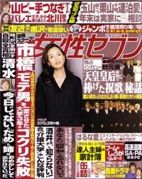 女性セブン2009年12月3日号