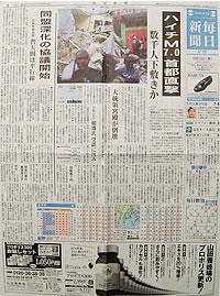 毎日新聞2010年1月13日刊