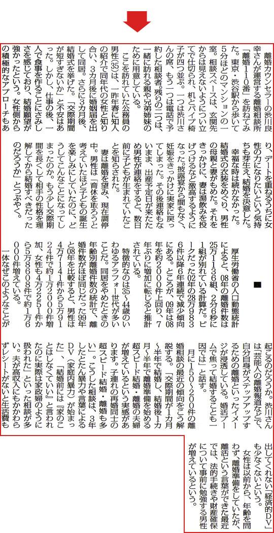 毎日新聞2010年1月13日刊にて『下がる離婚ハードル アラフォーで顕著』という記事で取材を受け、コメントをさせていただきました。
