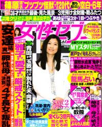 女性セブン2010年6月3日号