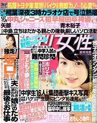 週刊女性2013年4月2日