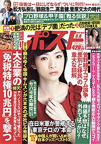 週刊ポスト2015年2月23日