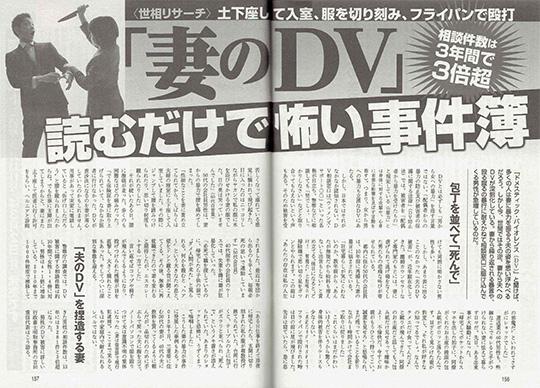 週刊ポスト2015年2月23日発売にて『「妻のDV」読むだけで怖い事件簿』という特集記事で取材を受け、コメントをさせていただきました。