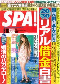 週刊SPA!2009年6月16日号