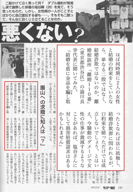 サンデー毎日5月27日付記事で取材を受けました。