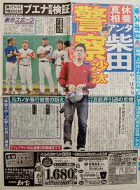 東京スポーツ2010年2月17日号