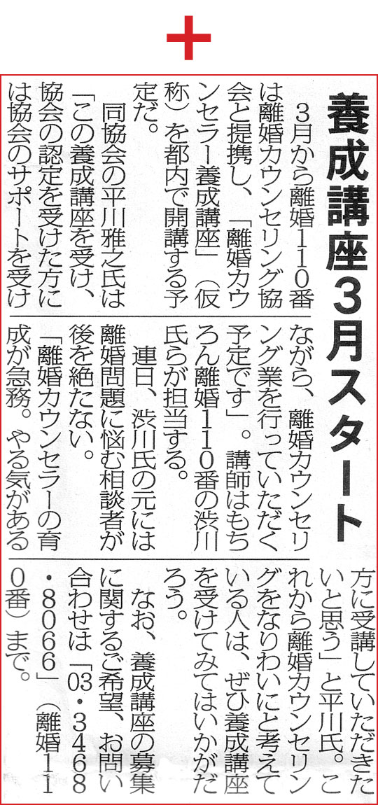 東京スポーツ2010年2月17日号にて『介護前離婚-妻たちの決断』という記事で取材を受け、コメントをさせていただきました。