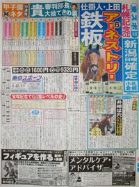 東京スポーツ2010年8月22日付刊