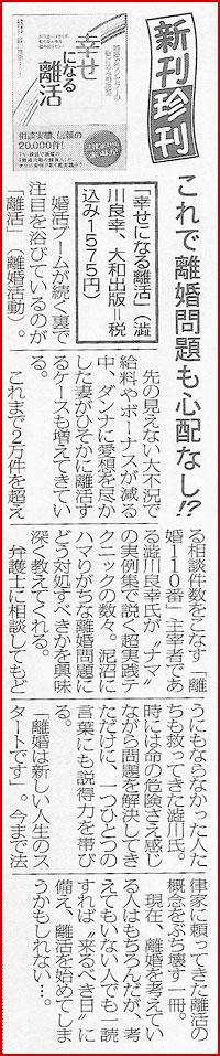 東京スポーツ2010年8月22日付刊で『幸せになる離活』(大和出版)が紹介されました。