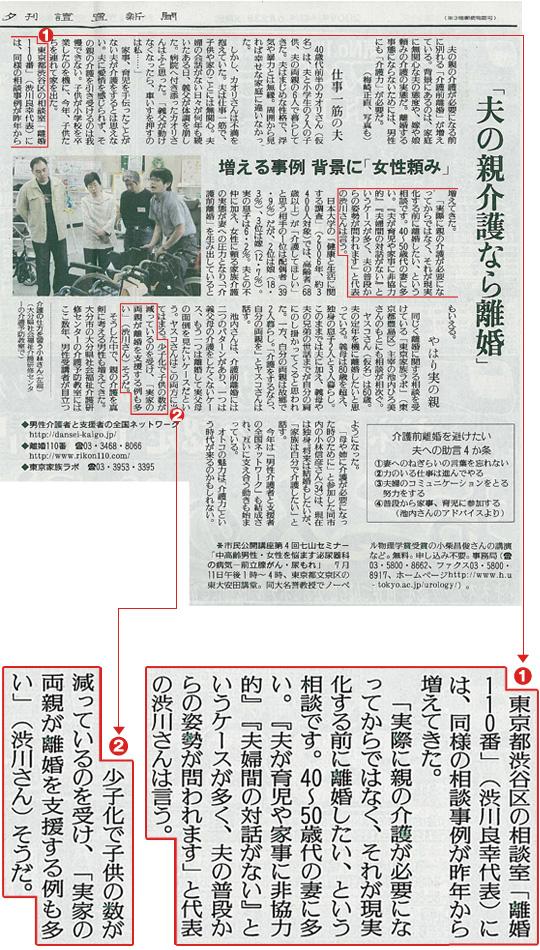 読売新聞2009年6月23日付夕刊にて『夫の親介護なら離婚』という記事で取材を受け、コメントをさせていただきました。