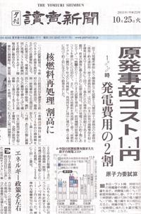 読売新聞2011年10月25日付夕刊