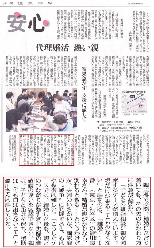 読売新聞10月25日付記事で取材を受けました。